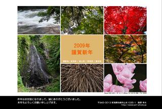 2009_NewYear.jpg