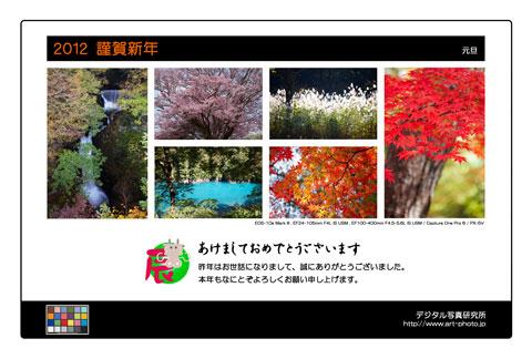 2012_nenga.jpg